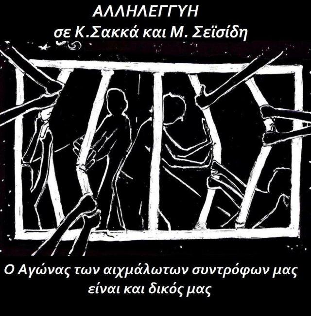 Yunanistan: Anarşist Marios Seisides'in Avukatının Açıklaması